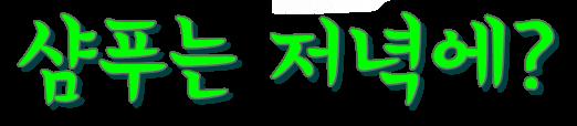 더그린한의원 (7).png