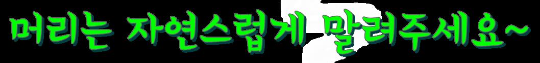 더그린한의원 (8).png