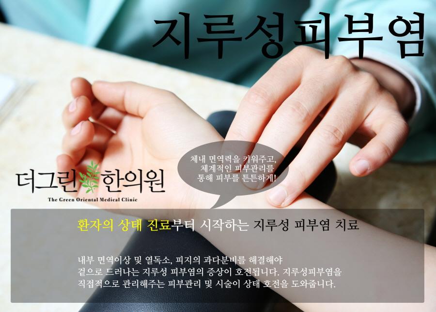 부천지루성피부염 (28).jpg