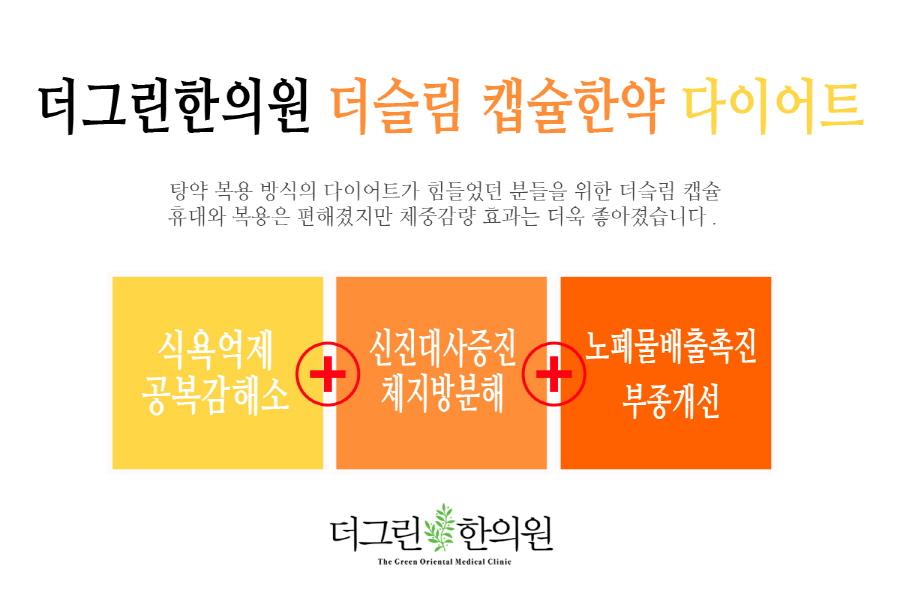 부천다이어트한의원 (9).jpg