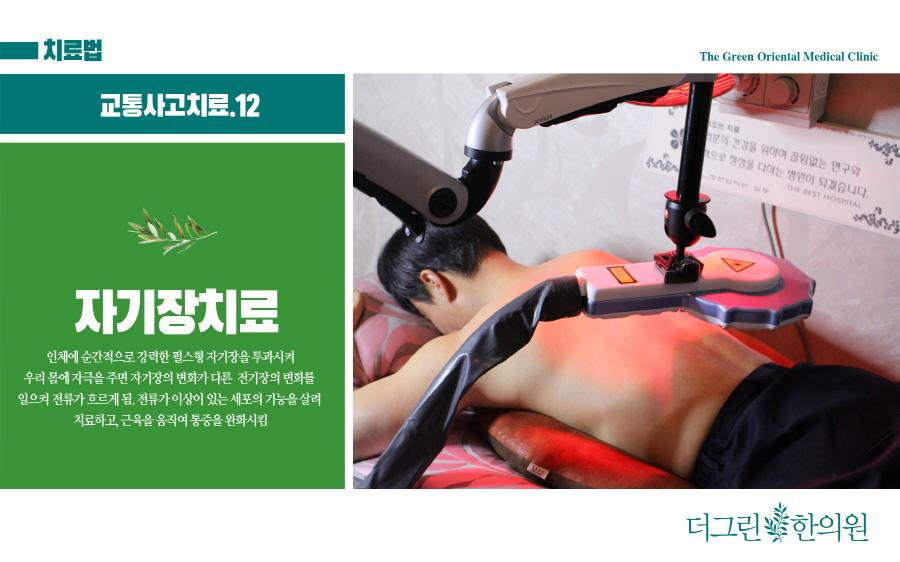 시흥교통사고한의원 (14).jpg