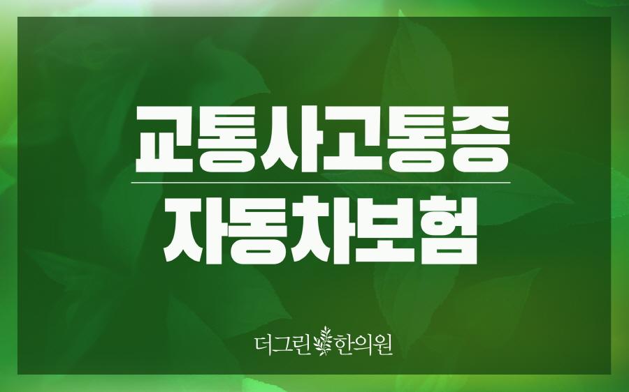 시흥교통사고한의원 (2).jpg