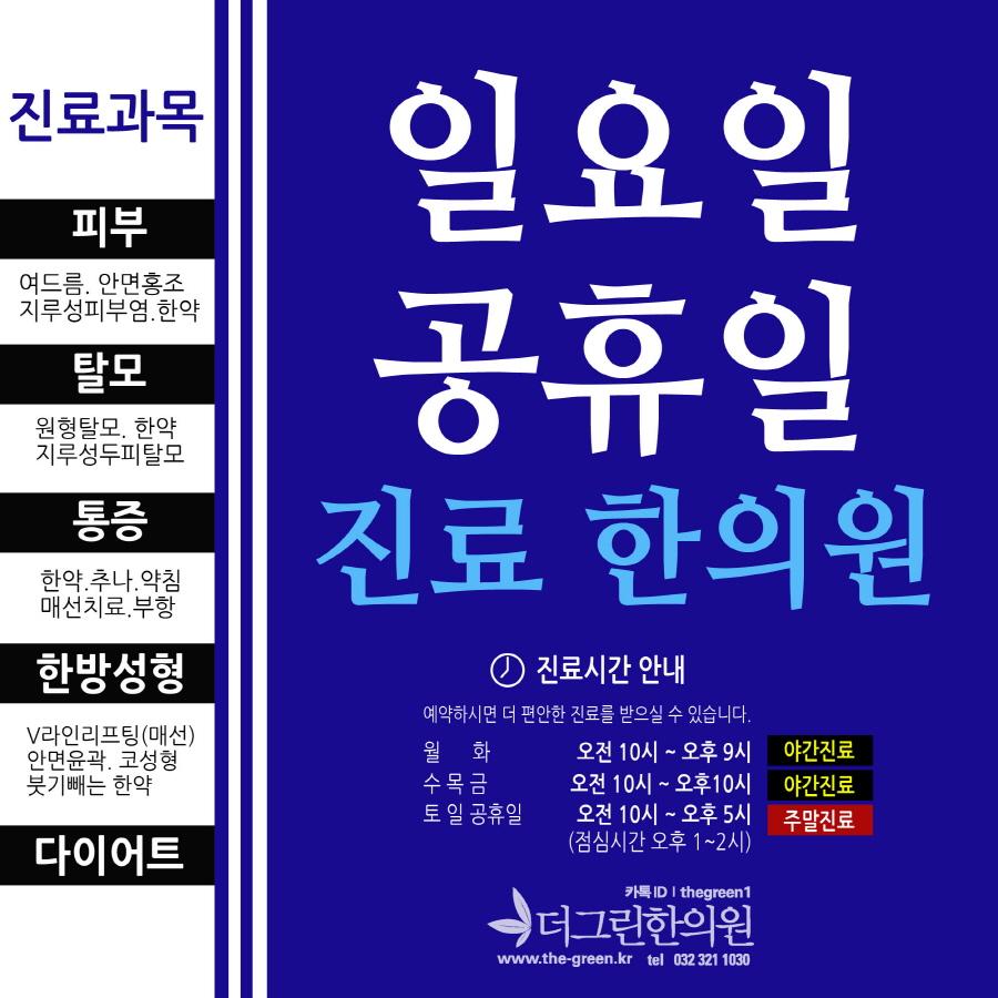 시흥교통사고한의원 (19).jpg