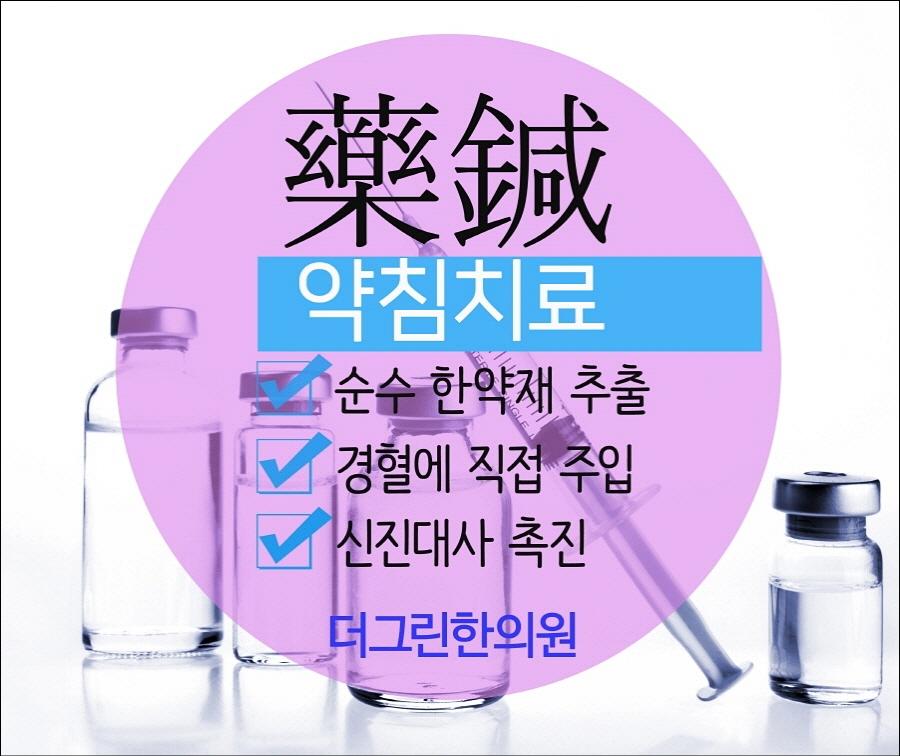 시흥교통사고한의원 (23).jpg