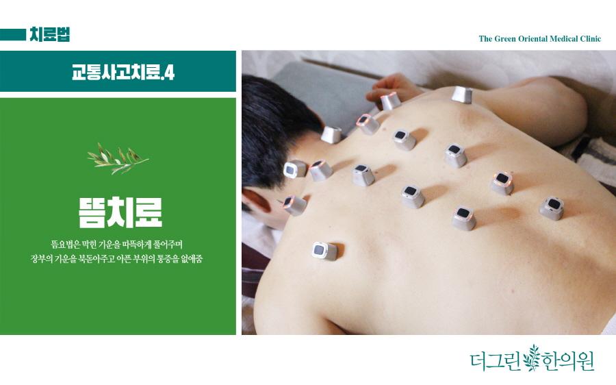 시흥교통사고한의원 (6).jpg