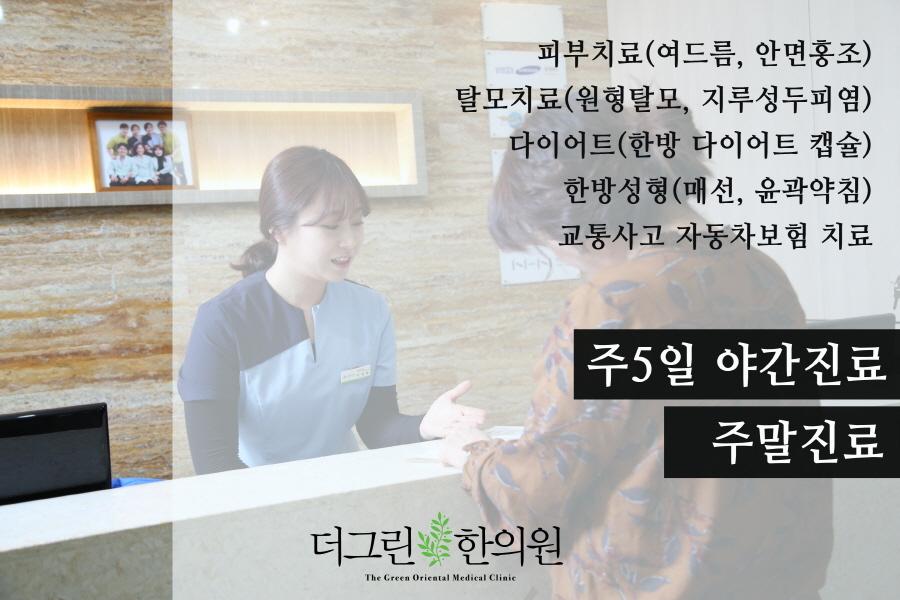 시흥교통사고한의원 (25).jpg