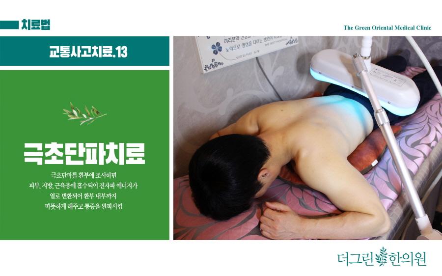 시흥교통사고한의원 (15).jpg