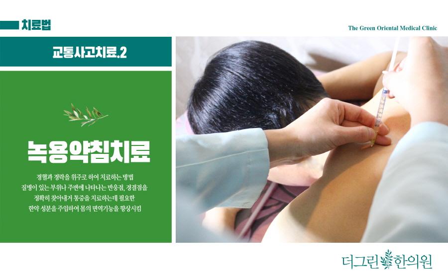시흥교통사고한의원 (4).jpg
