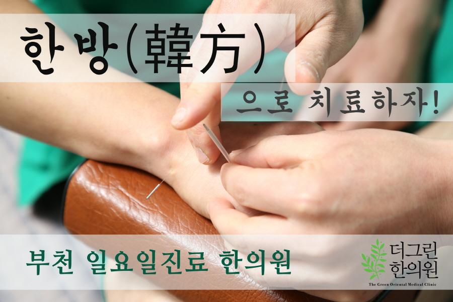 시흥교통사고한의원 (21).jpg