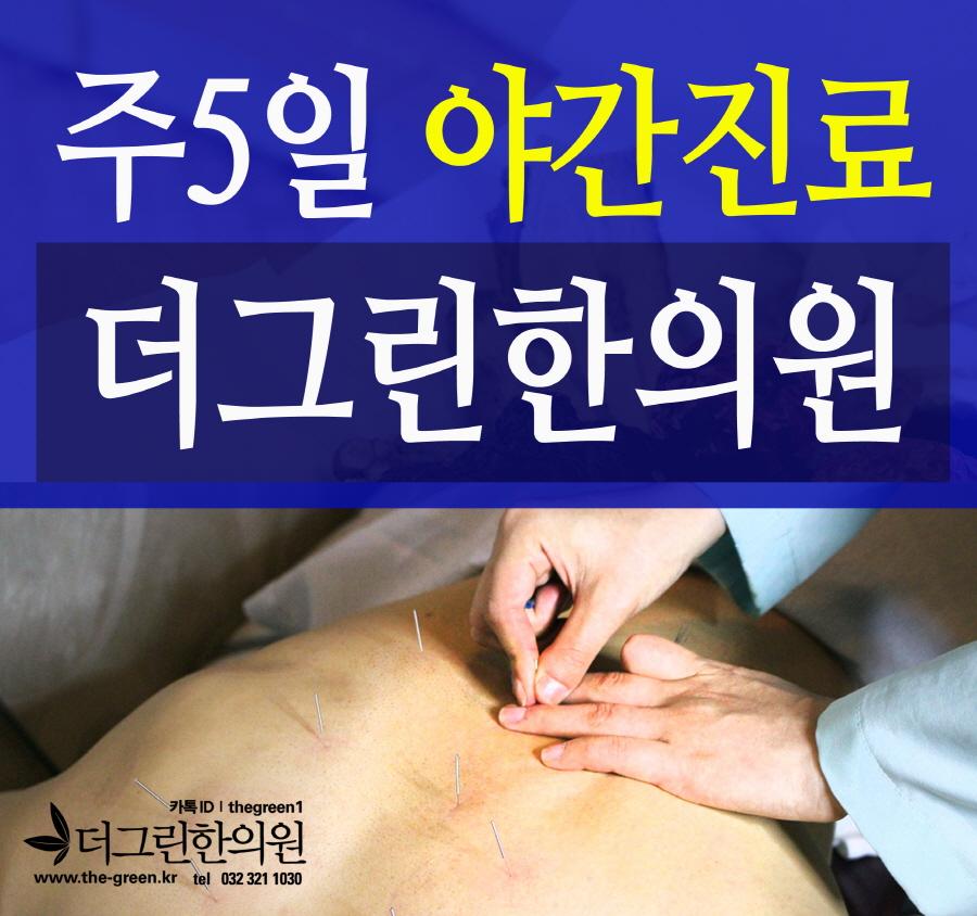 시흥교통사고한의원 (1).jpg