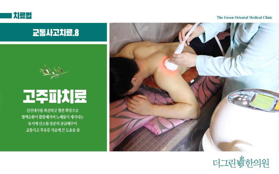 시흥교통사고한의원 (10).jpg