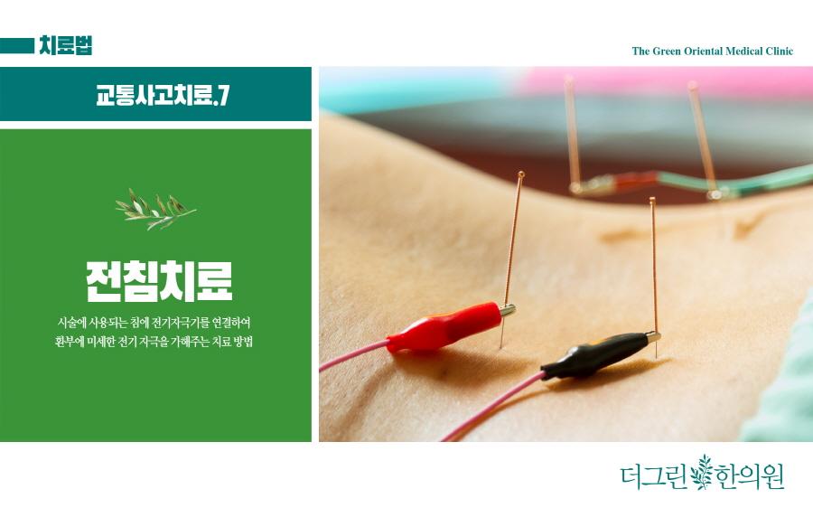 시흥교통사고한의원 (9).jpg