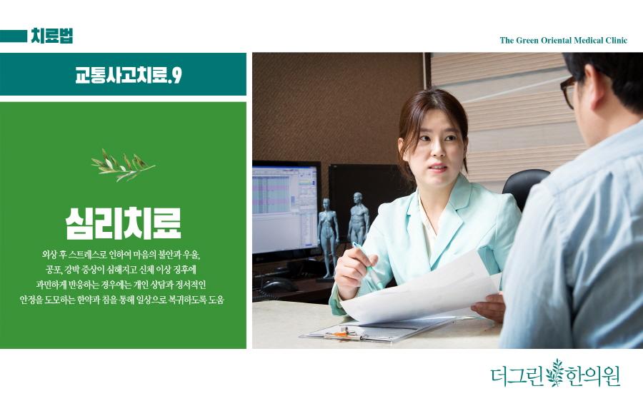 시흥교통사고한의원 (11).jpg