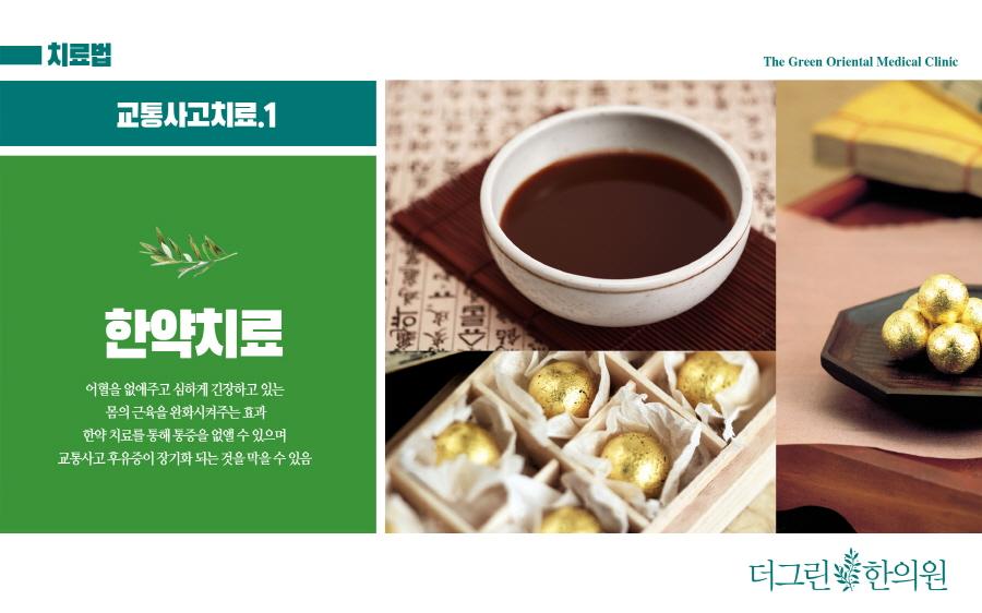 시흥교통사고한의원 (3).jpg