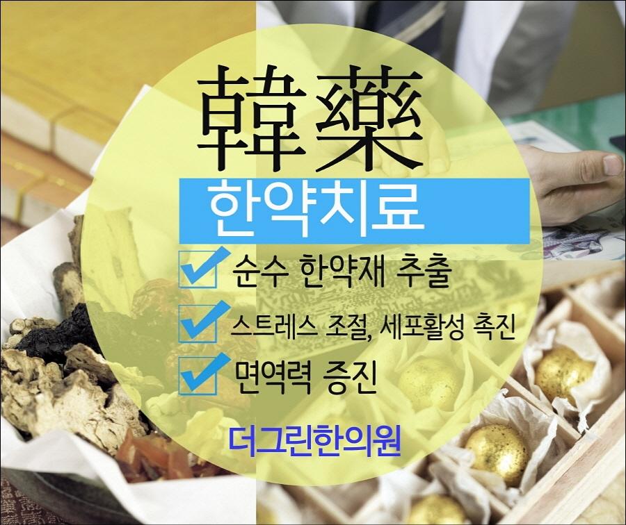 시흥교통사고한의원 (24).jpg