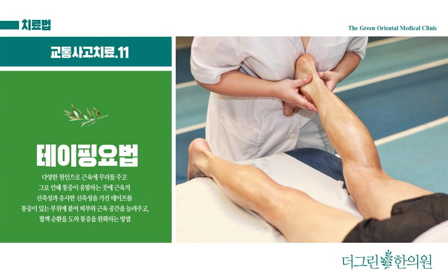 시흥교통사고한의원 (13).jpg
