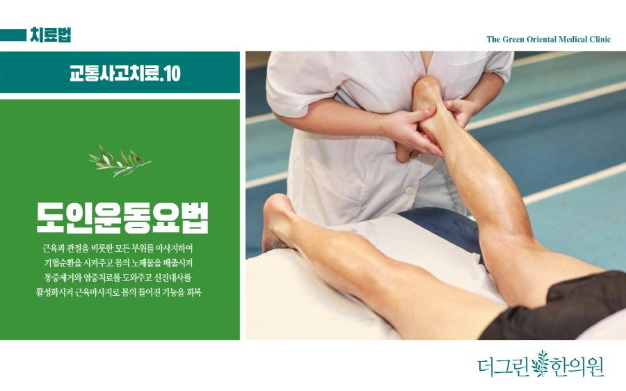 시흥교통사고한의원 (12).jpg
