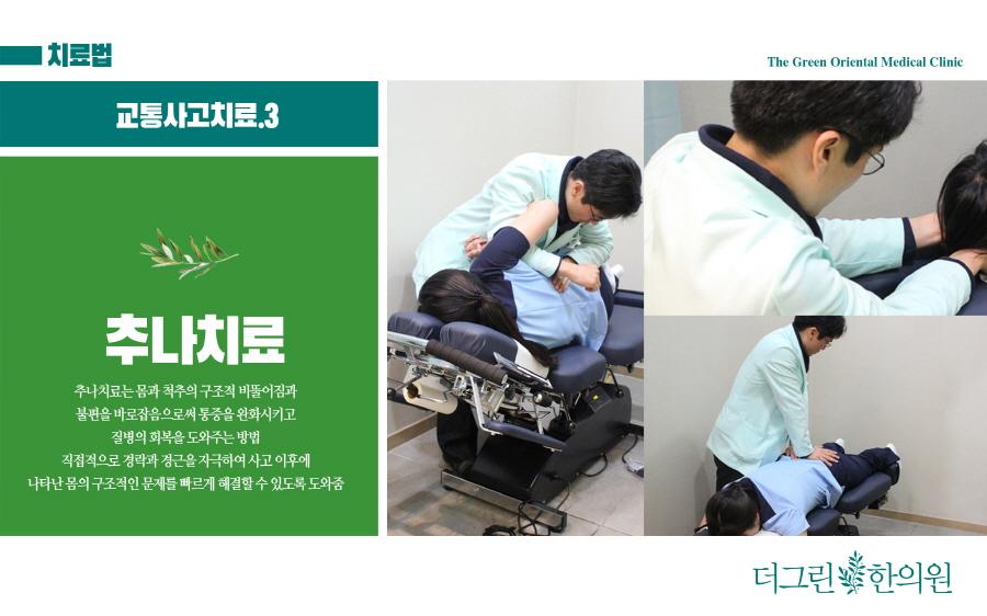 시흥교통사고한의원 (5).jpg