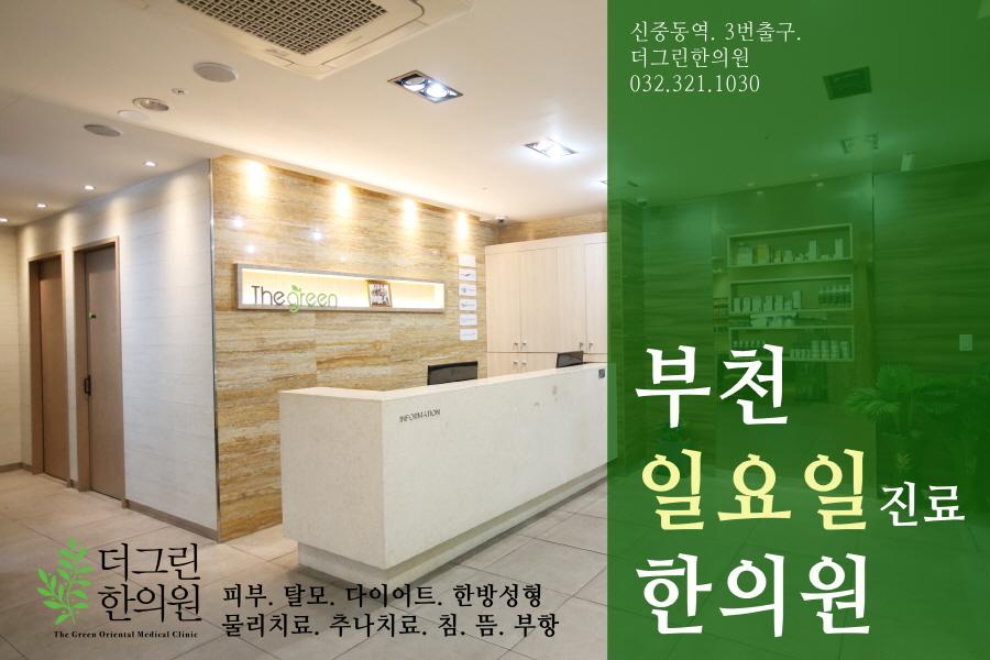 시흥교통사고한의원 (20).jpg