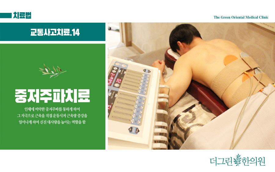 시흥교통사고한의원 (16).jpg