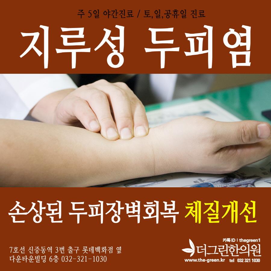 부천지루성두피염 (1).jpg