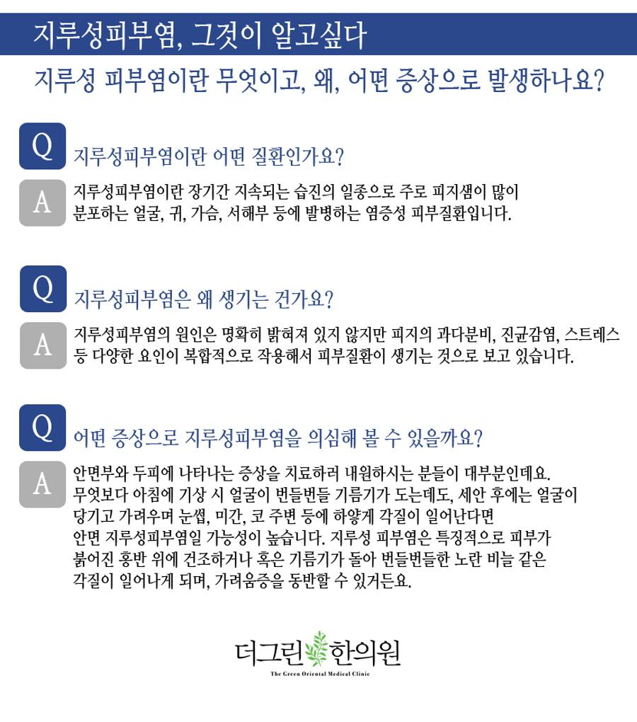 부천지루성피부염 (6).jpg