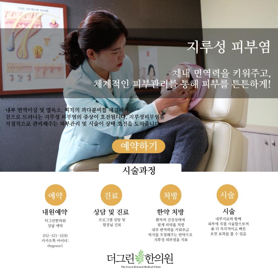 부천지루성피부염 (11).jpg