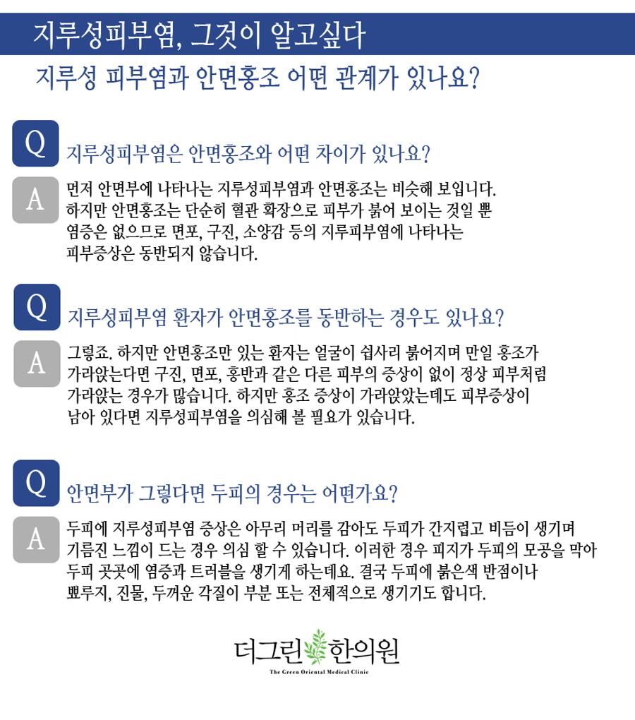 부천지루성피부염 (7).jpg