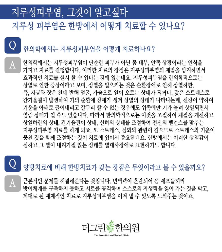 부천지루성피부염 (9).jpg