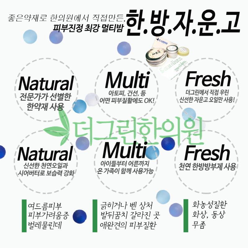 자운고효능 (6).jpg